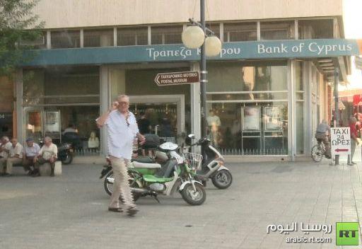 صحيفة: قبرص قد تكون الدولة الرابعة المطالبة بمساعدات مالية
