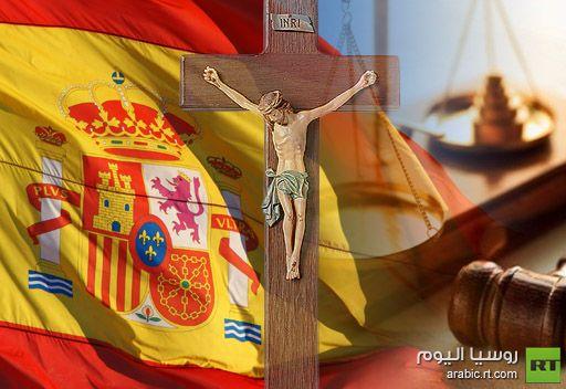 للمرة الأولى في إسبانيا .. مقاضاة فنان لسخريته بالمسيحية