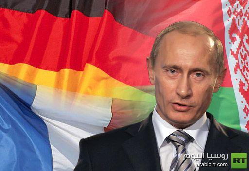 بيلاروس والمانيا وفرنسا  اولى الدول التي سيزورها بوتين بعد تسنم مهام منصبه