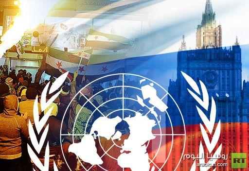 الخارجية الروسية: روسيا لن تسمح بتمرير قرار في مجلس الأمن بشأن تدخل عسكري أجنبي في  سورية