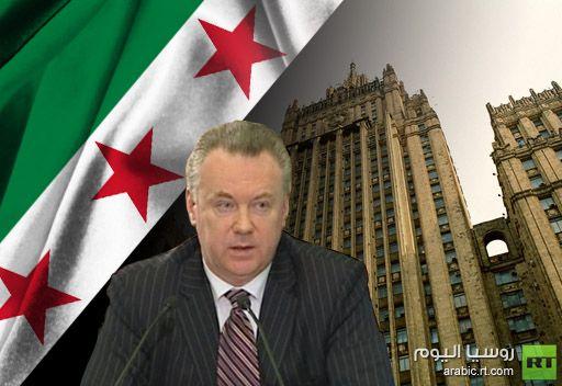 الخارجية الروسية تصف إجراءات طرد السفراء السوريين من عدد من الدول الغربية بأنها غير مثمرة