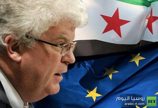 مندوب روسيا في الاتحاد الأوروبي: موسكو تأمل في ألا تلجأ أوروبا الى خيار التدخل العسكري بسورية