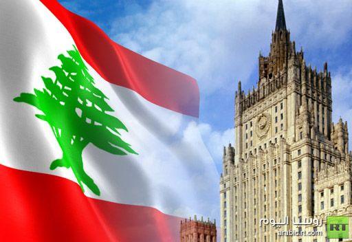 موسكو: القوى التي لم تتمكن من زعزعة الاستقرار في سورية تدير  انظارها الى لبنان