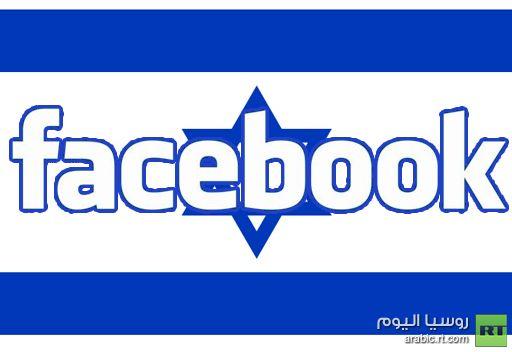 الجيش الإسرائيلي يستخدم فيس بوك وتويتر والمدونات لأغراض استخباراتية