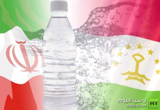 إيران وطاجيكستان .. النفط مقابل ماء الشرب