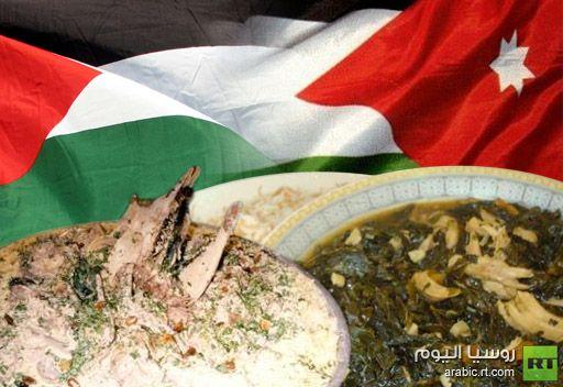 المنسف والملوخية وسيلة لطرح قضايا تهم الأردنيين من ضفتي نهر واحد