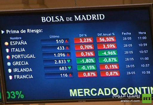 المركزي الأوروبي يرفض خطة إسبانية لإنقاذ مصرف