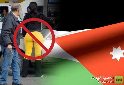 جامعيات أردنيات يهددن بارتداء الشورت رداً على قرار بحظر الفيزون