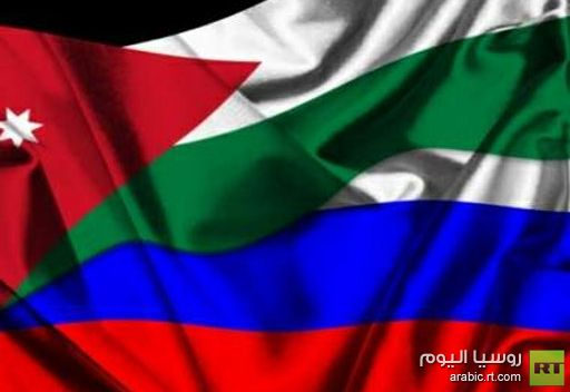 مسؤول روسي: روسيا ستنفذ التزاماتها تجاه الاردن في الشهر الجاري