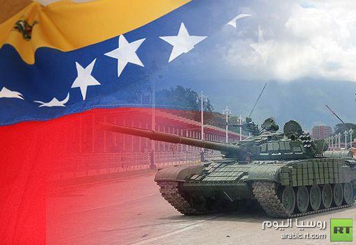 روسيا تزود فنزويلا بـ100 دبابة