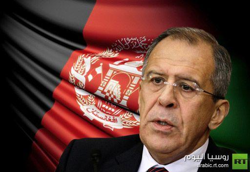 لافروف سيشارك في المؤتمر الوزاري الخاص بافغانستان  يوم 14 يونيو
