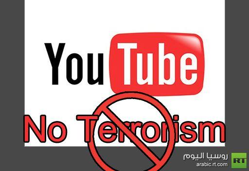 غوغل تنظف يوتيوب من آثار الإرهاب