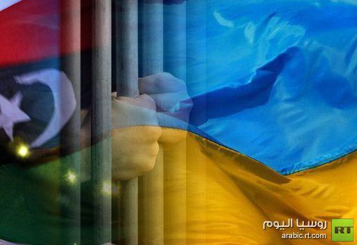 الخارجية الأوكرانية : سيتم الإفراج المبكر عن سجناء أوكرانيين في ليبيا
