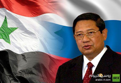 إندونيسيا تشارك روسيا في موقفها من التسوية السورية
