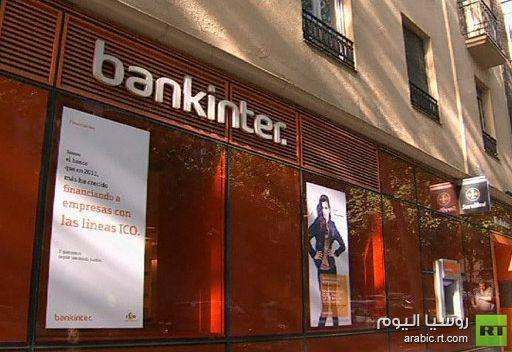 ألمانيا: هيئة دولية لمراقبة إصلاحات المصارف الإسبانية