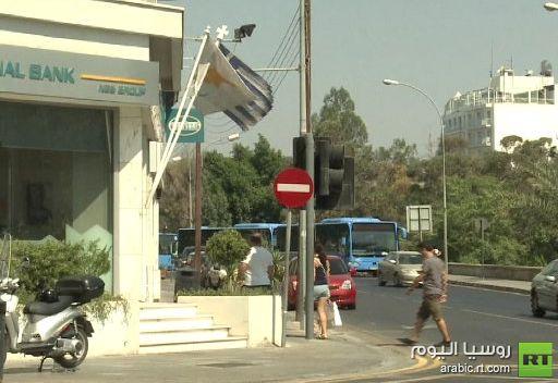 قبرص قد تحتاج إلى أموال لإنقاذ قطاعها المصرفي