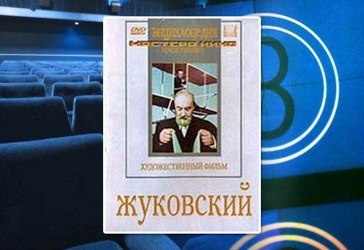 المهندس جوكوفسكي