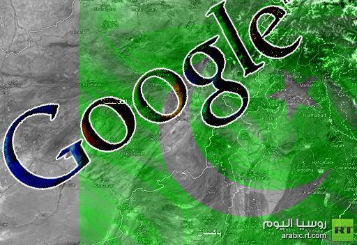 باكستان تخطط لاستخدام خدمات غوغل لمراقبة المناطق الوعرة الحدودية مع أفغانستان
