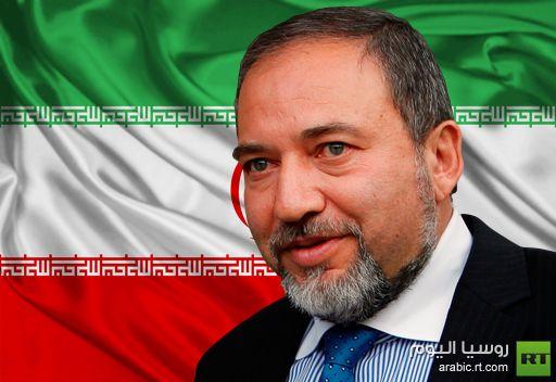 ليبرمان: إسرائيل لا تستبعد اللجوء إلى القوة ضد إيران