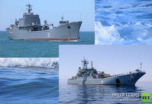 سفينتان روسيتان بصدد التوجه نحو ميناء طرطوس السوري