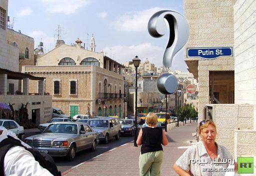خليط من المشاعر ينتاب بوتين لإطلاق اسمه على شارع في بيت لحم
