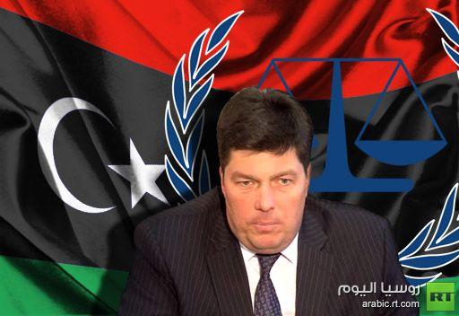 مارغيلوف لا يستبعد تدخل الامم المتحدة للافراج عن خبراء المحكمة الجنائية الدولية في ليبيا