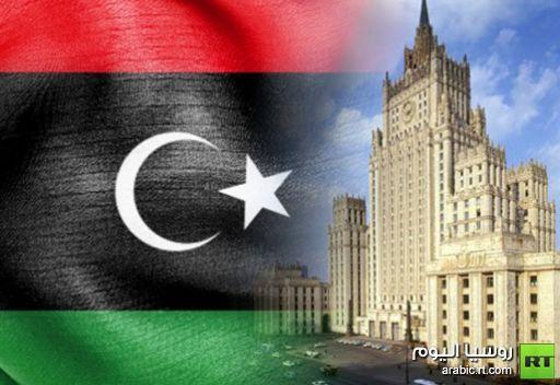 الخارجية الروسية تسلم الجانب الليبي مذكرة احتجاج بشأن اصدار الحكم بحق مواطنين روسيين بليبيا