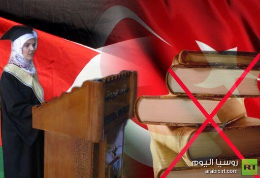 تركية حرمت من التعليم في بلادها لحجابها تتخرج بتفوق من جامعة بيت لحم