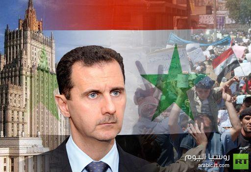 موسكو ستؤيد حلا يقضي بتنحي الاسد  اذا  كان الشعب السوري يؤيد مثل  هذا الحل