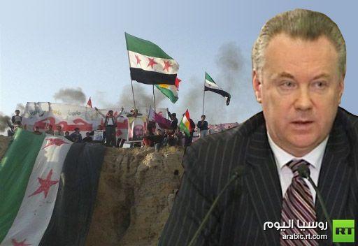 الخارجية الروسية: المعارضة السورية تسعى الى افشال الجهود الدولية لتسوية الوضع في البلاد