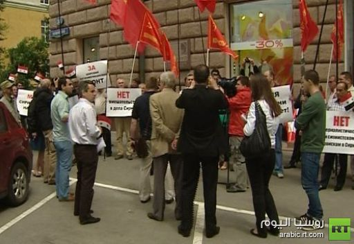 مظاهرة أمام السفارة الأمريكية في موسكو ضد التدخل الأجنبي في سورية