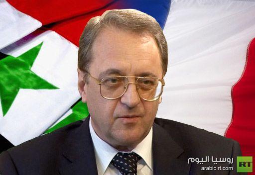 الخارجية الروسية: موسكو وباريس تبحثان مسألة عقد  مؤتمر دولي بشأن سورية