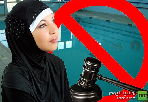محكمة ألمانية ترفض طلب والدي طفلة مسلمة إعفائها من مادة السباحة