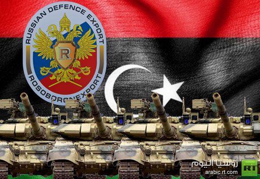 السلطات الليبية الجديدة ترغب في استئناف التعاون العسكري التقني مع روسيا