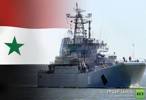 مصدر عسكري بوزارة الدفاع ينفي توجه سفينة إنزال روسية  إلى طرطوس