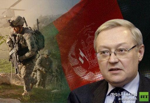 الخارجية الروسية: روسيا قلقة من  بقاء القواعد الأمريكية في أفغانستان بعد عام 2014
