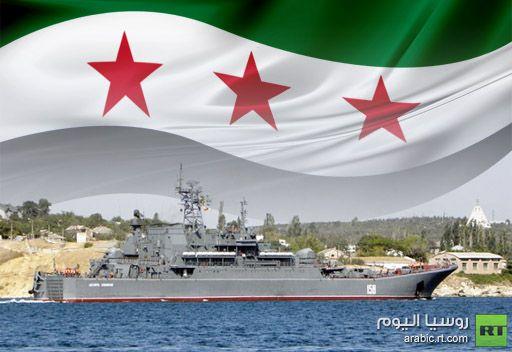 الاركان العامة الروسية تحذر المعارضة السورية المسلحة من استهداف قاعدة طرطوس