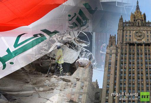 روسيا تدين بحزم العمليات الإرهابية في العراق