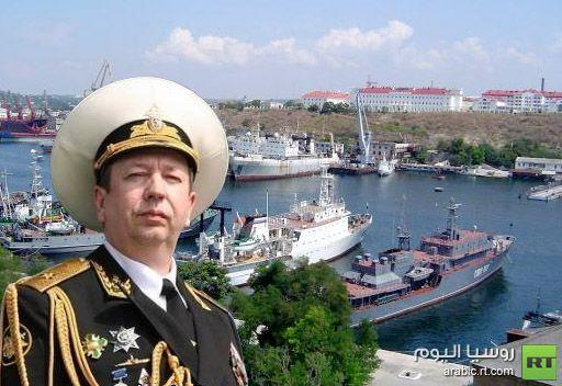 أميرال روسي : سفن أسطول البحر الأسود الروسي لا تنفذ اية مهام في سورية