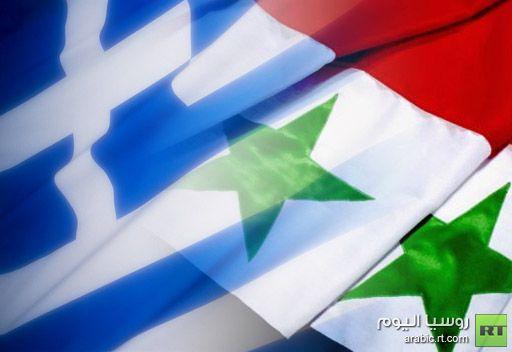 اليونان تغلق سفارتها في سورية