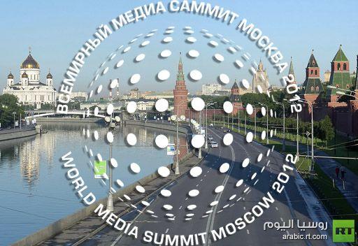 افتتاح القمة العالمية للاعلام في موسكو
