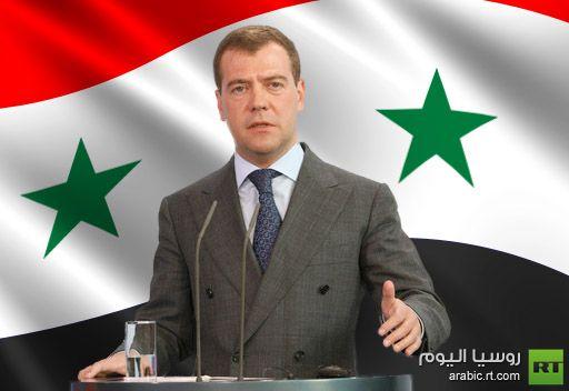 تصنيف الحكومة الروسية: سورية دولة تواجه حالة طوارئ ونزاع مسلح