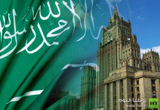روسيا تأمل ان تتخذ سلطات المملكة العربية السعودية الاجراءات اللازمة لمنع حدوث صدامات جديدة