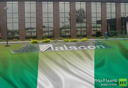 الخارجية الروسية: قرار نيجيريا بشأن مصنع