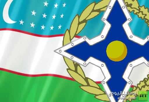 بورديوجا: خروج أوزبيكستان من منظمة معاهدة الأمن الجماعي سينعكس سلبا على الوضع في آسيا الوسطى