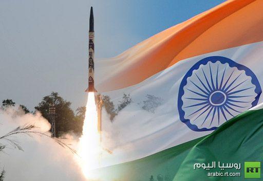 الهند تختبر صاروخا جديدا قادرا على حمل رؤوس نووية