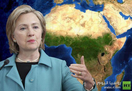 كلينتون ستناقش قضايا الأمن في أفريقيا