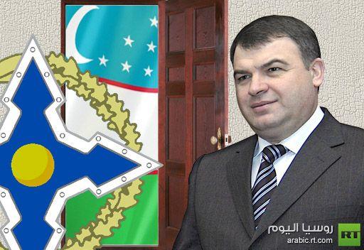 وزير الدفاع الروسي: خروج اوزبكستان من منظمة الامن الجماعي لن يؤثر على امن اعضائها