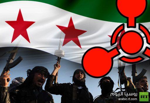 صحيفة: الجيش السوري الحر يشكل وحدة خاصة لتأمين مواقع الأسلحة الكيميائية