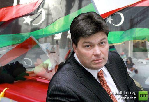 مارغيلوف: الانتخابات الليبية لم تخفف من حدة التوتر في البلاد